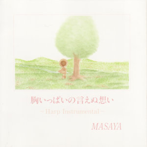 Mune Ippai No Ienu Omoi - Harp Instrumental
