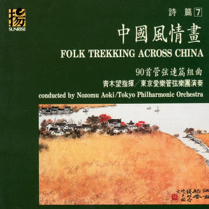 Folk Trekking Across China