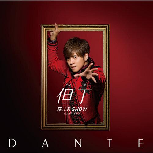 Dante - Instrumental Version