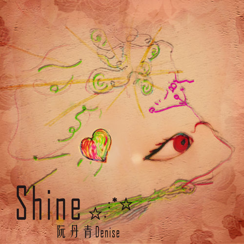SHINE (閃耀)