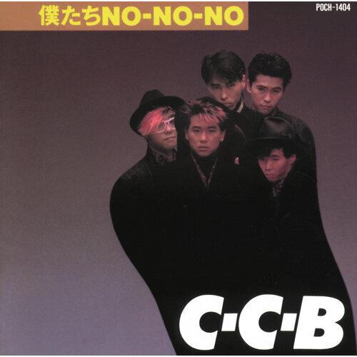 C-C-B - 空想Kiss-2歌詞 - KKBOX