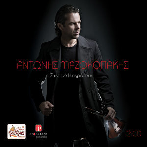 Antonis Mazokopakis Live Recording, Vol.1