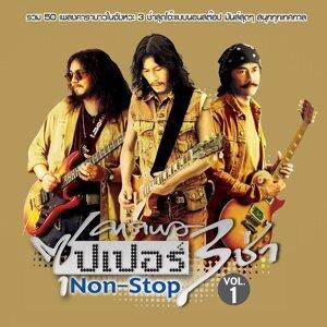 คาราบาวซุปเปอร์ 3 ช่า Non-Stop Vol.1