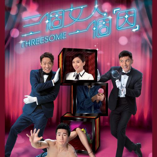 無雙 - TVB劇集 <三個女人一個「因」> 主題曲