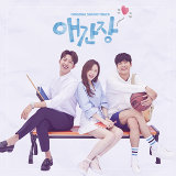 My first love OST
