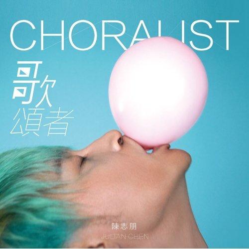 歌頌者 (Choralist)