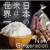 NIPPON NO KOME WA SEKAIICHI / New Gingeration (日本の米は世界一)