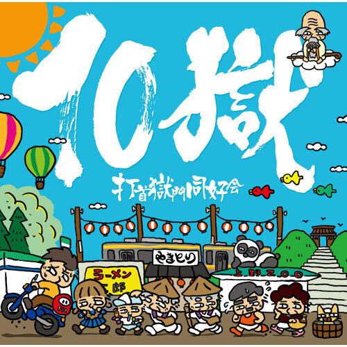10獄~TENGOKU~ (10 Goku ~ TENGOKU ~)