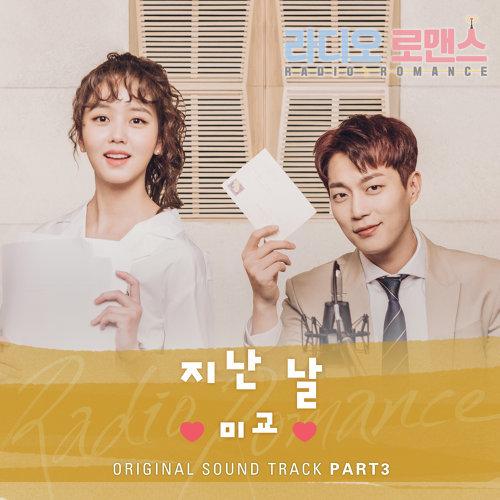 RADIO ROMANCE OST Part.3