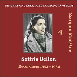 Sotiria Bellou Vol. 4 / Singers of Greek Popular song in 78 rpm / Recordings 1952 - 1954