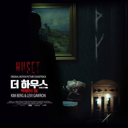 Huset (Original Motion Picture Soundtrack)