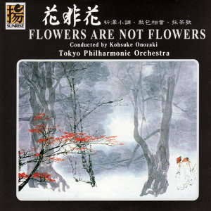 Flowers Are Not Flowers