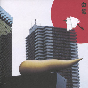 13 Japanese Birds, Vol. 11