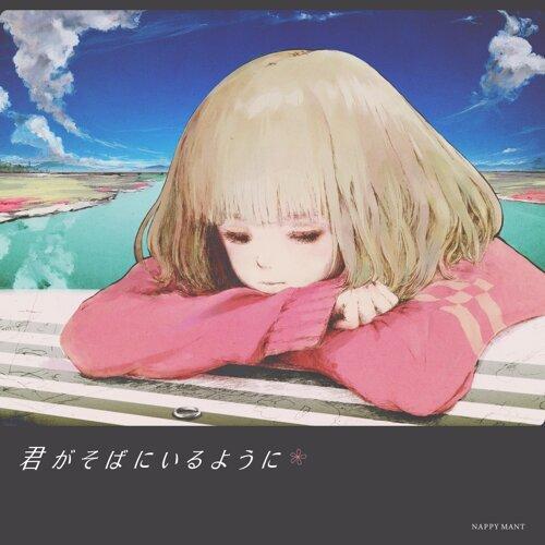僕らのつづき (feat. 柊 優花)