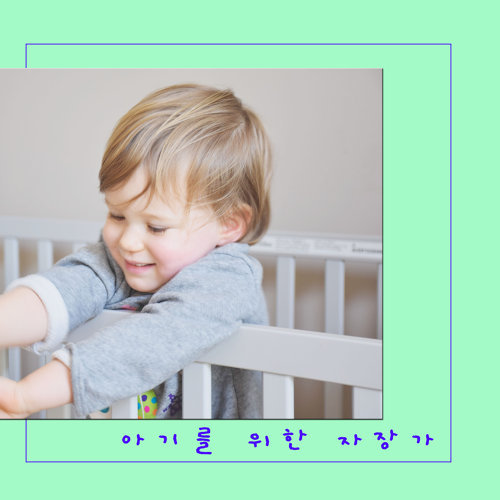 In A Dream : Lullaby For A Baby