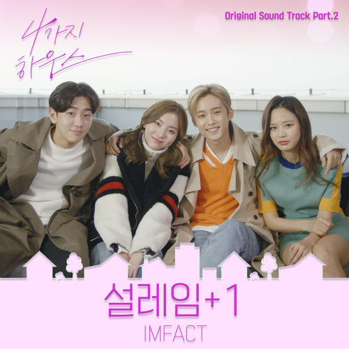 4 Different House OST Part.2