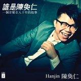 谁是陈奂仁 Who Is Hanjin