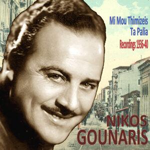 Mi Mou Thymizeis Ta Palia (Recordings 1936-1940)