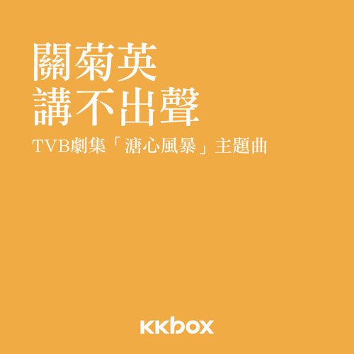 講不出聲 - TVB劇集<溏心風暴>主題曲