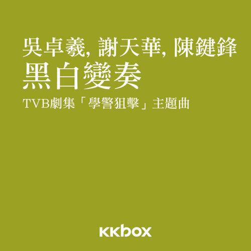黑白變奏 - TVB劇集<學警狙擊>主題曲