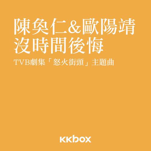 沒時間後悔 - TVB劇集<怒火街頭>主題曲