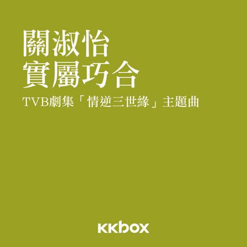 實屬巧合 - TVB劇集<情逆三世緣>主題曲