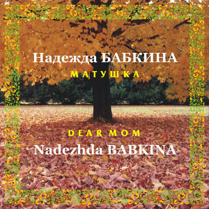Matushka / Dear Mom