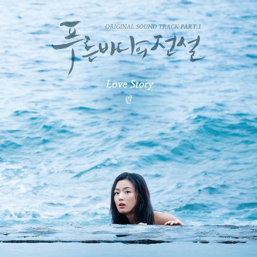 푸른 바다의 전설 OST Part.1