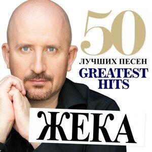 50 лучших песен - Greatest Hits