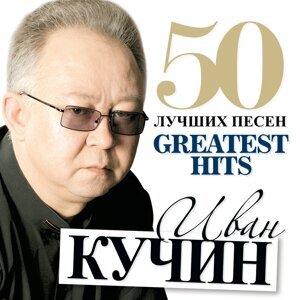 Иван Кучин - 50 лучших песен - Большая коллекция шансона