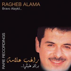 Bravo Alayki Rare recording