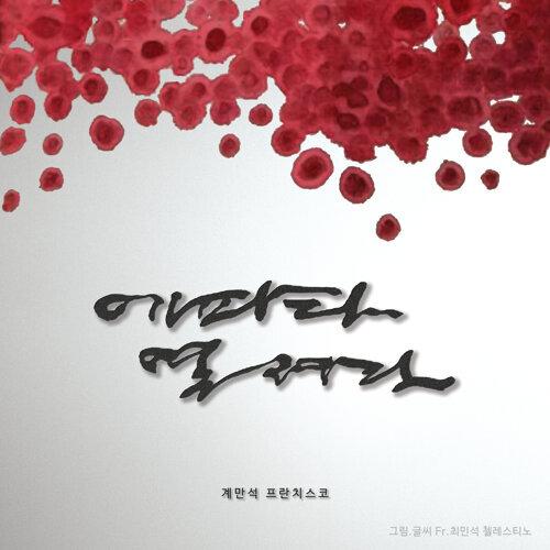 kye manseok ephphatha be opened アルバム kkbox
