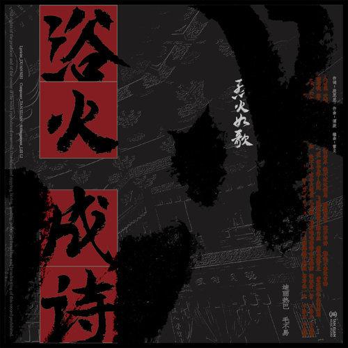 浴火成詩 - 電視劇<烈火如歌>片尾曲