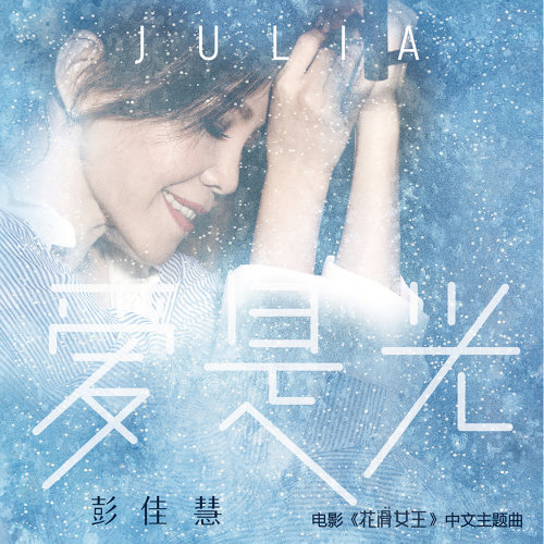 "愛是光(俄羅斯電影《花滑女王》中文主題曲) - The Chinese Theme Song of Russian Film ""Ice"""