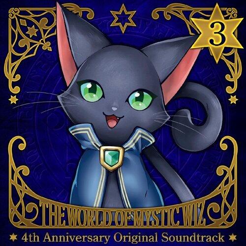 魔法使いと黒猫のウィズ 4th Anniversary Original Soundtrack Vol.3