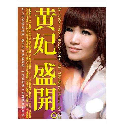 虞美人 - 布袋戲<蒼玄泣>片尾曲