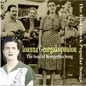 Ioanna Georgakopoulou / The Soul of Rempetiko song / The Best Greek Popular Songs / Recordings 1946-1950