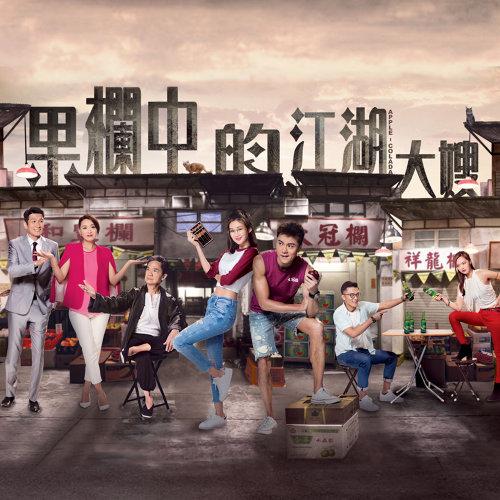 伴你闖蕩 - TVB劇集 <果欄中的江湖大嫂> 主題曲