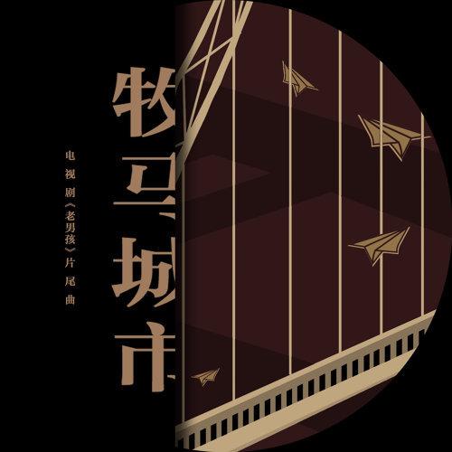 牧馬城市 - 電視劇<老男孩>片尾曲
