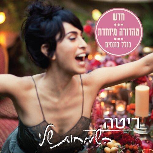 Ha'smachot Sheli - Deluxe Edition