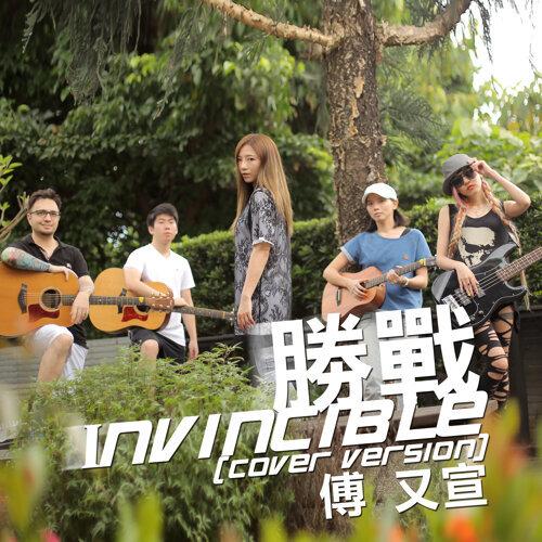 勝戰 (Invincible) - Cover Version