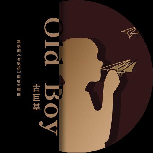 Old Boy - 電視劇<老男孩>同名主題曲