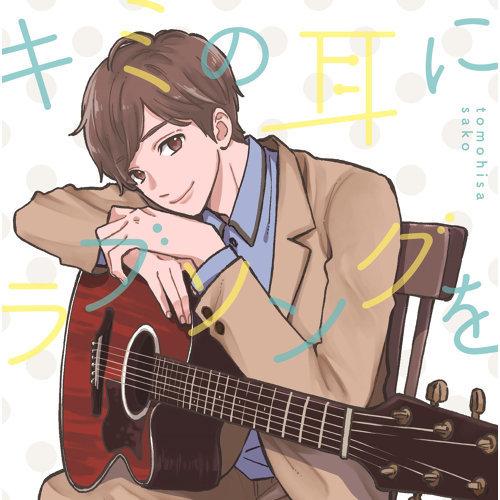 キミの耳にラブソングを (Kimino Mimini Lovesong O)