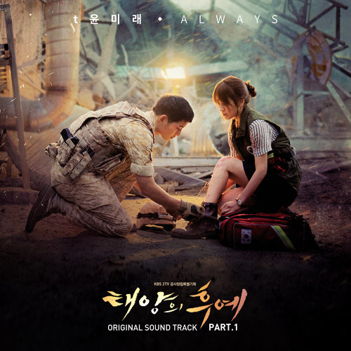 太陽的後裔 韓劇原聲帶 Part.1 (Descendants of the Sun OST Part.1)