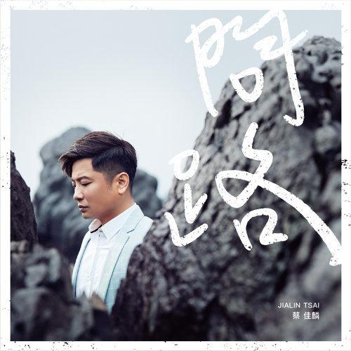 燒滾滾 - feat. 曹雅雯