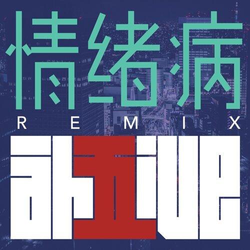 情绪病 - Remix