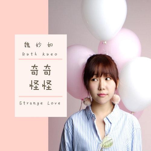 奇奇怪怪 (Strange Love)