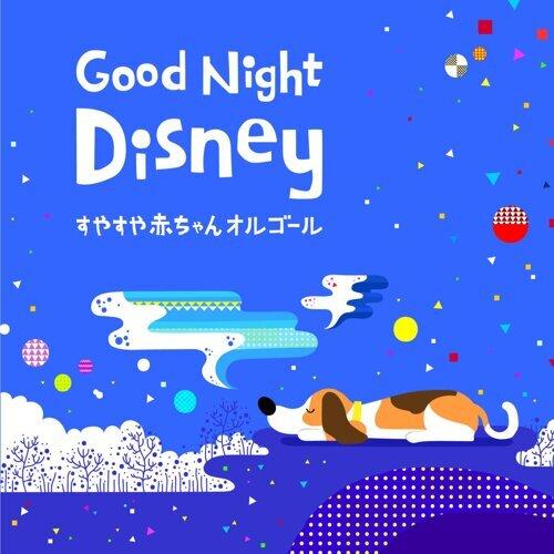 Good Night Disney すやすや赤ちゃんオルゴール