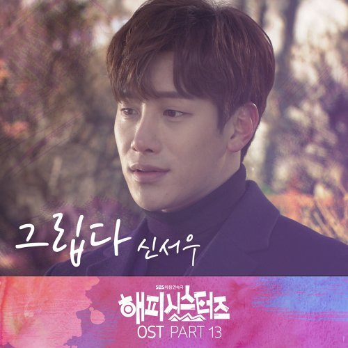 Happy Sisters OST Part.13