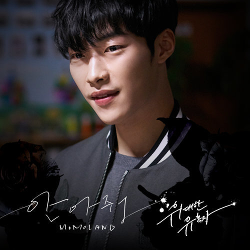 Tempted OST Part.1